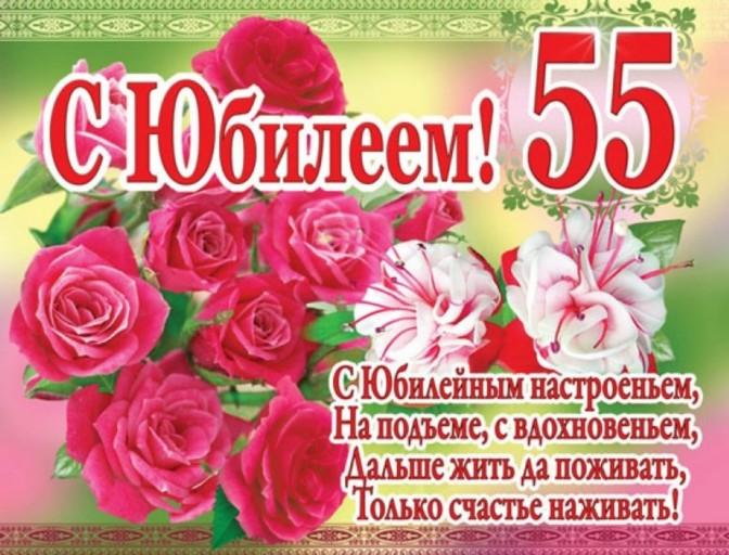 Поздравления с днём рождения женщине коллеге 55 лет